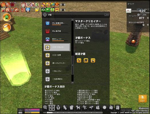 mabinogi_2014_10_13_003.jpg