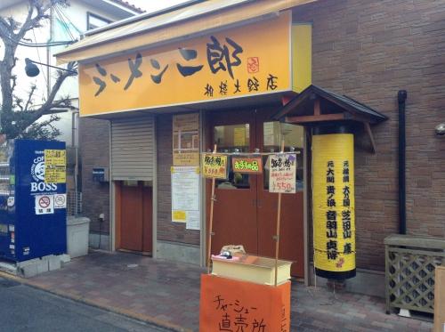 20140118_ラーメン二郎相模大野店-003