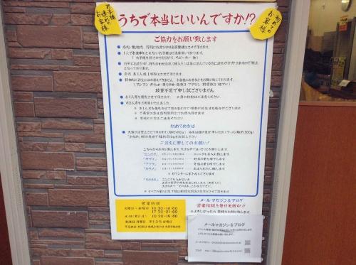 20140118_ラーメン二郎相模大野店-005