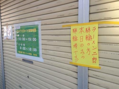 20140118_ラーメン二郎相模大野店-006