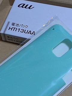 HTC J購入宣言のカバーがヘボい