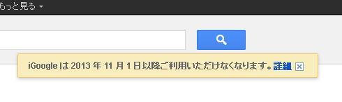 igoogleサービス停止の告知20120703