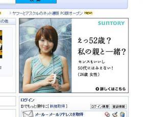 サントリーの広告