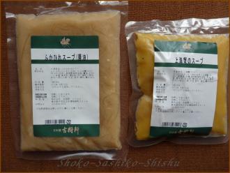 20130117 スープ 古樹軒