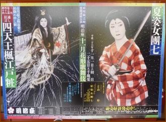 20141124 パンフ 歌舞伎