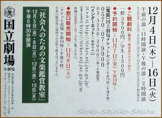 20141215 パンフ 3 文楽鑑賞教室