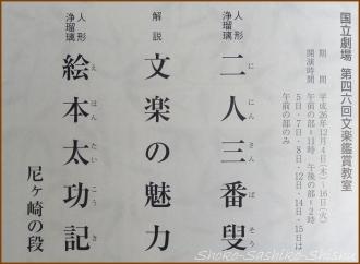 20141215 演目 文楽鑑賞教室