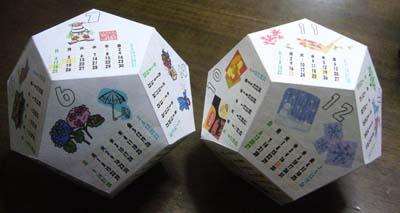 五角形カレンダー 400