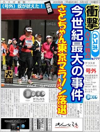 decojiro-20120926-180922.jpg