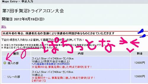 teganuma2satolog8.jpg