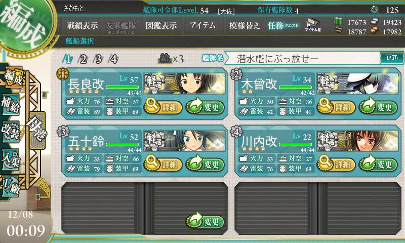潜水艦にぶっ放せー