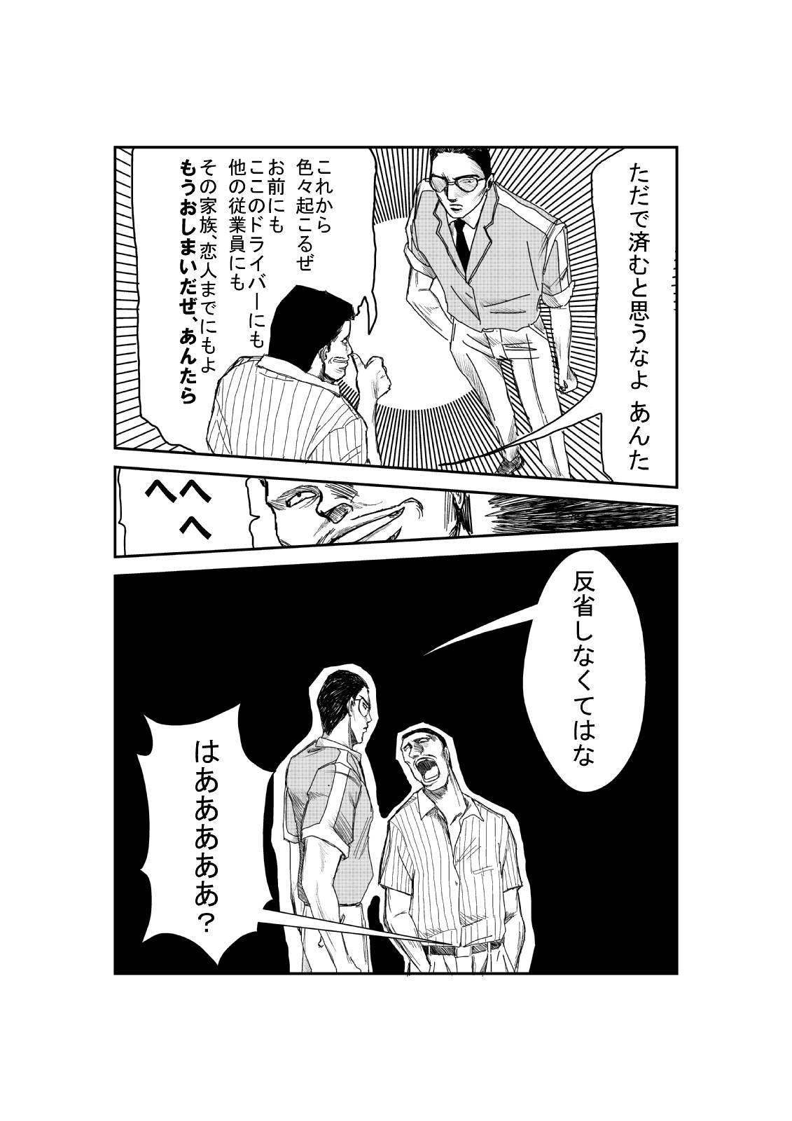 『アスファルト上のニーチェ』P10円城京一と遠藤ユキ さやえんどう21