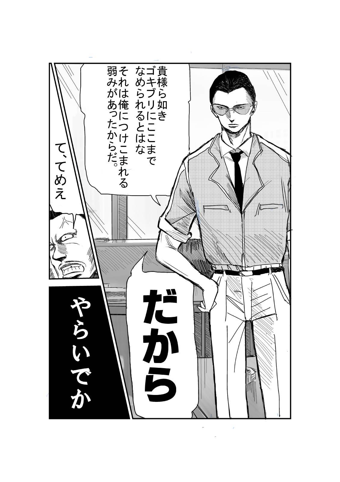 『アスファルト上のニーチェ』P11  円城京一 さやえんどう21