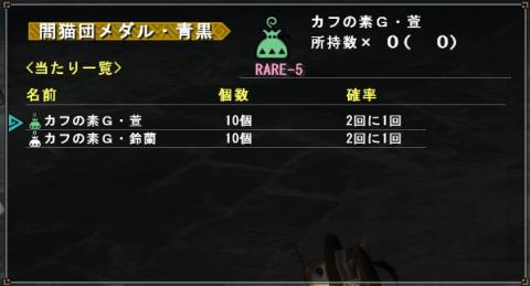 1216青黒くじ