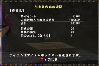 1225褒賞