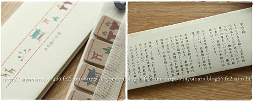 sayomaru3-753.jpg