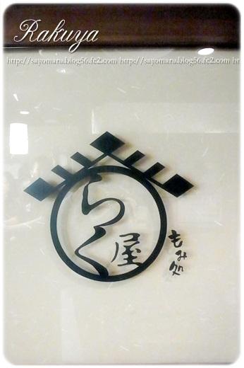 sayomaru4-311.jpg