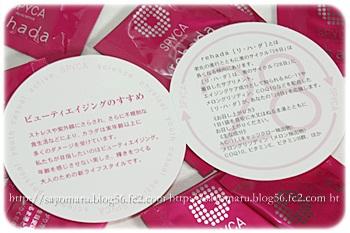 sayomaru4-327.jpg