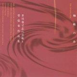 「蜘蛛の糸 」芥川也寸志の芸術1 (管弦楽作品集 )キング・レコード
