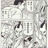 堀部安兵衛 V.S.清水一学(谷口敬、画 )