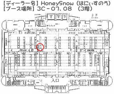 9/17 ドールショウ35 【HoneySnow】3C-07、08