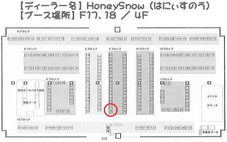 11/16【AK-GARDEN7】参加します!! 【HoneySnow】 F17.18