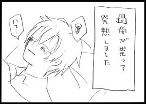 rakugaki08-01