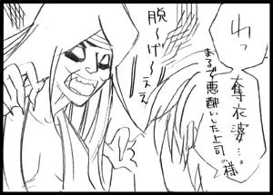 rakugaki10-04