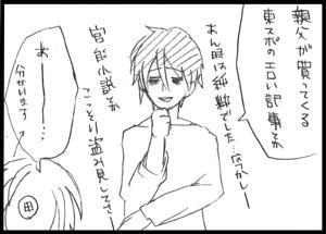 rakugaki12_02
