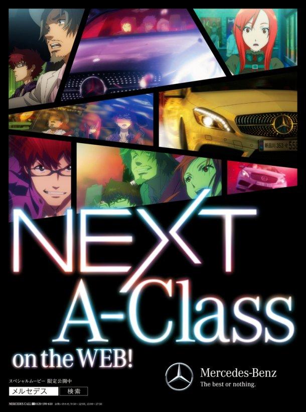 NEXT A-Class 感想
