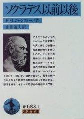 ソクラテス以前以後