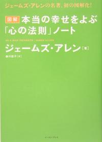 図解本当の幸せをよぶ「心の法則」ノート