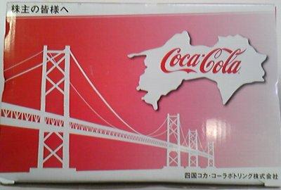 四国コカ・コーラボトリング