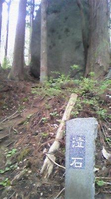 090503_152828遠野_泣石.jpg