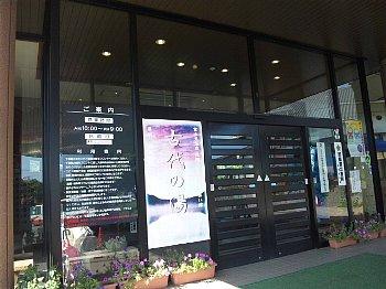 富士見町見晴しの湯