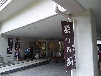 龍頭温泉館