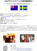セカンドチャンス海外報告2013ミニ
