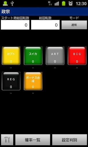 カウンター無料_1