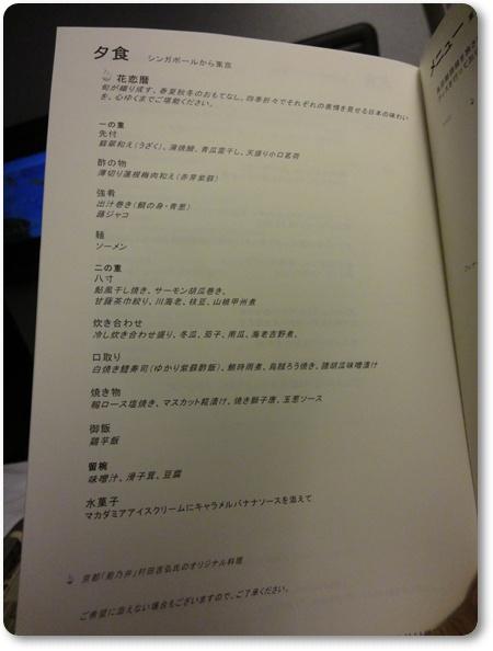 SQ634機内食,SQ634シンガポール~羽田,シンガポール航空777-300