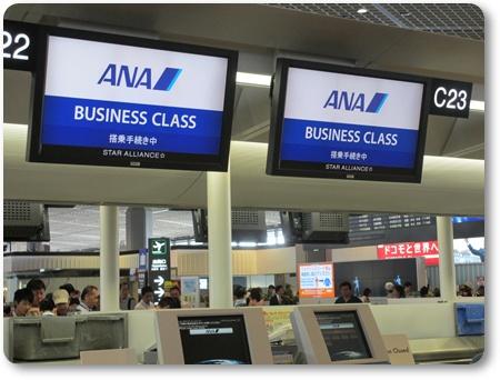 NH937ビジネスクラス,ANAジャカルタ便ビジネスクラス,
