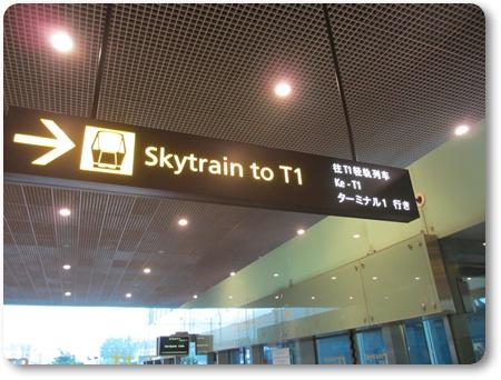 チャンギ空港スカイトレインパブリックエリア