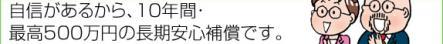 summary_shiroari_hoshou.jpg