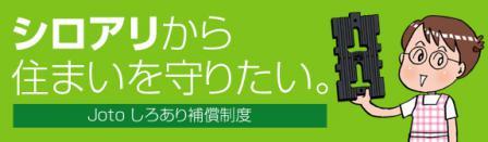 tit_main_shiroari_hoshou.jpg
