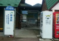 気仙沼線柳津駅2入口