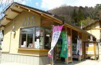 遠刈田温泉神の湯4観光案内所