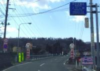 遠刈田温泉7こけし橋