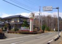 遠刈田温泉8みやぎ蔵王こけし館