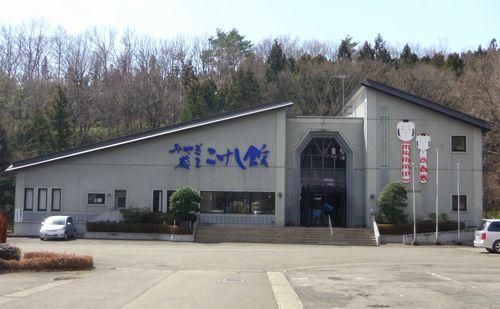 遠刈田温泉9みやぎ蔵王こけし館