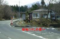 遠刈田温泉10新地こけしの里
