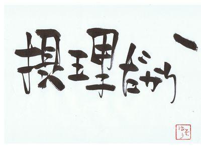 千田琢哉名言 171(2)